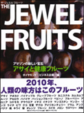 THE JEWEL FRUITS(�U�E�W���G���t���[�c)�\�A�}�]���̐V������΃A�T�C�ƌ��N�t���[�c